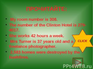ПРОЧИТАЙТЕ: My room number is 308. The number of the Clinton Hotel is 279-4017.