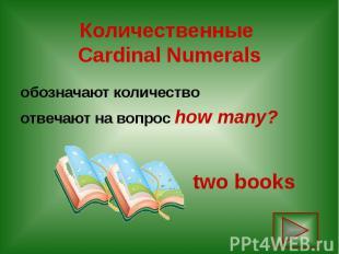 Количественные Cardinal Numerals обозначают количество отвечают на вопрос how ma
