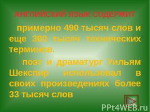 АНГЛИЙСКИЙ ЯЗЫК СОДЕРЖИТ примерно 490 тысяч слов и еще 300 тысяч технических тер