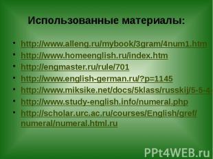 Использованные материалы: http://www.alleng.ru/mybook/3gram/4num1.htm http://www