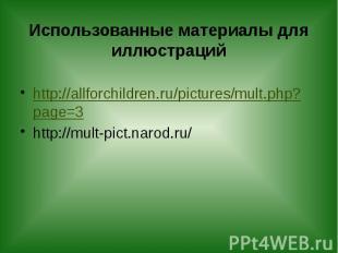 Использованные материалы для иллюстраций http://allforchildren.ru/pictures/mult.