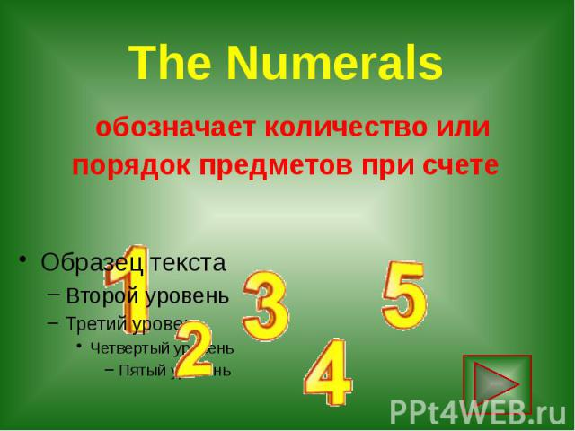 The Numerals обозначает количество или порядок предметов при счете
