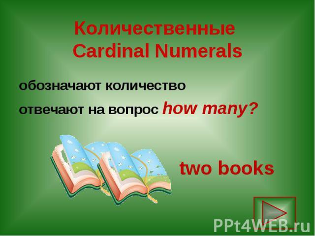 Количественные Cardinal Numerals обозначают количество отвечают на вопрос how many?