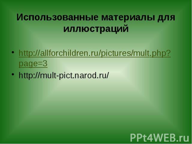 Использованные материалы для иллюстраций http://allforchildren.ru/pictures/mult.php?page=3 http://mult-pict.narod.ru/