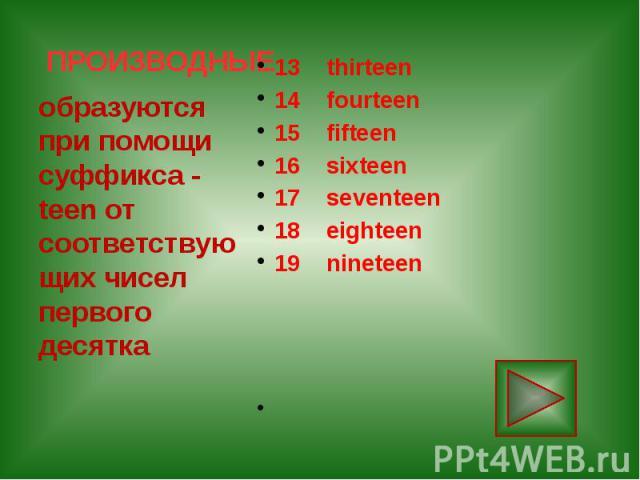 ПРОИЗВОДНЫЕ 13 thirteen 14 fourteen 15 fifteen 16 sixteen 17 seventeen 18 eighteen 19 n…