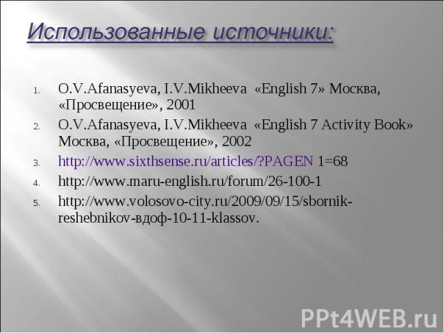 O.V.Afanasyeva, I.V.Mikheeva «English 7» Москва, «Просвещение», 2001 O.V.Afanasyeva, I.V.Mikheeva «English 7» Москва, «Просвещение», 2001 O.V.Afanasyeva, I.V.Mikheeva «English 7 Activity Book» Москва, «Просвещение», 2002 http://www.sixthsense.ru/art…