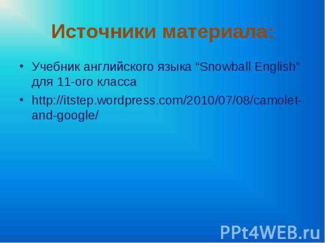 "Учебник английского языка ""Snowball English"" для 11-ого класса Учебник английского языка ""Snowball English"" для 11-ого класса http://itstep.wordpress.com/2010/07/08/camolet-and-google/"