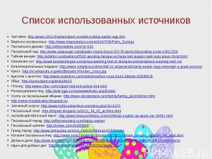 Список использованных источников Заставка: http://www.1001christianclipart.com/d