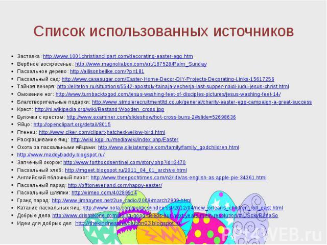 Список использованных источников Заставка: http://www.1001christianclipart.com/decorating-easter-egg.htm Вербное воскресенье: http://www.magnoliabox.com/art/167528/Palm_Sunday Пасхальное дерево: http://allisonbeilke.com/?p=181 Пасхальный сад: http:/…