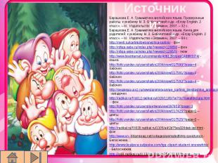 Барашкова Е. А. Грамматика английского языка. Проверочные работы: к учебнику М.