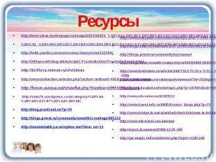 Ресурсы http://www.babyplan.ru/forums/viewtopic.php?f=28&t=8542&st=0&amp