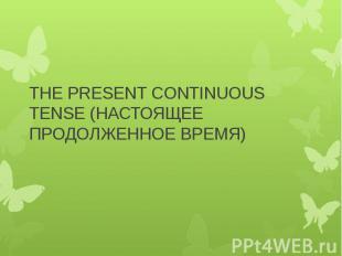 THE PRESENT CONTINUOUS TENSE (НАСТОЯЩЕЕ ПРОДОЛЖЕННОЕ ВРЕМЯ) .