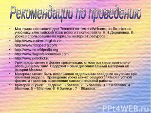 Материал составлен для 7класса по теме «Welcome to Russia» по учебнику «Английск