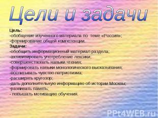 Цель: Цель: -обобщение изученного материала по теме «Россия»; -формирование обще