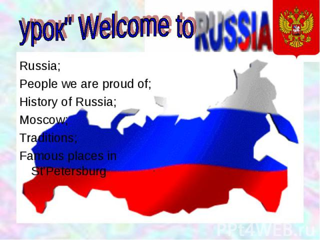 Russia; Russia; People we are proud of; History of Russia; Moscow; Traditions; Famous places in St'Petersburg