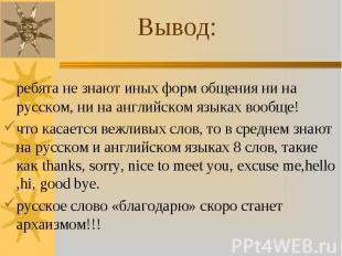 ребята не знают иных форм общения ни на русском, ни на английском языках вообще!