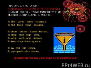 To bind – bound – bound – связывать To bind – bound – bound – связывать To find