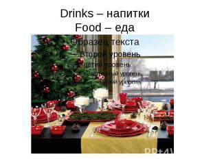 Drinks – напитки Food – еда