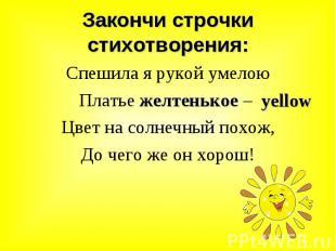 Спешила я рукой умелою Спешила я рукой умелою Платье желтенькое – Цвет на солнеч