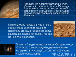 Следующую планету назвали в честь Юпитера - главы всех богов. Юпитер - 5–я плане