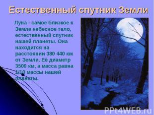 Луна - самое близкое к Земле небесное тело, естественный спутник нашей планеты.