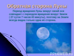 Период вращения Луны вокруг своей оси совпадает с периодом вращения вокруг Земли