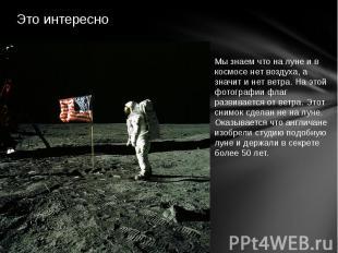Это интересно Мы знаем что на луне и в космосе нет воздуха, а значит и нет ветра