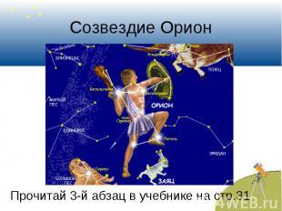 Созвездие Орион