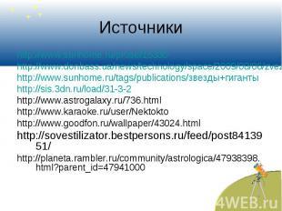 Источники http://www.sunhome.ru/prose/15330 http://www.donbass.ua/news/technolog