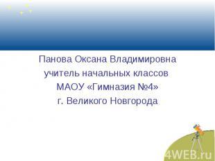 Панова Оксана Владимировна учитель начальных классов МАОУ «Гимназия №4» г. Велик