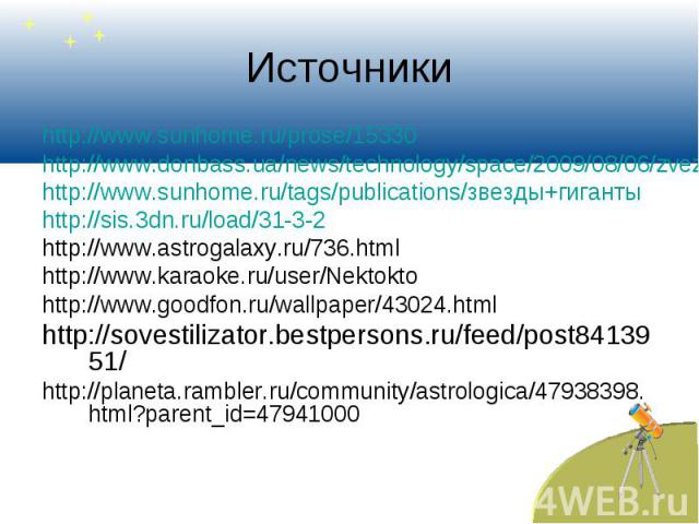 Источники http://www.sunhome.ru/prose/15330 http://www.donbass.ua/news/technology/space/2009/08/06/zvezda-pljuetsja-v-nebo-foto.html http://www.sunhome.ru/tags/publications/звезды+гиганты http://sis.3dn.ru/load/31-3-2 http://www.astrogalaxy.ru/736.h…