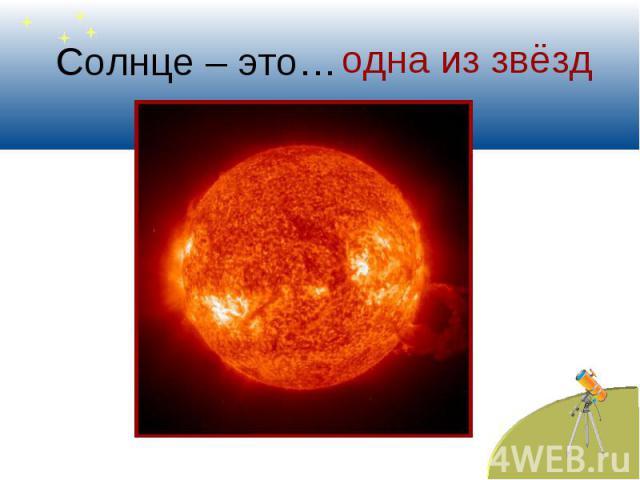 Солнце – это…