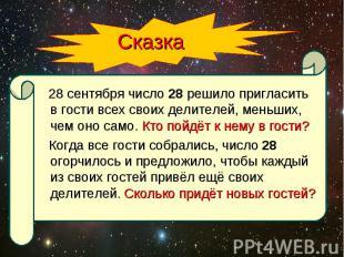 Сказка 28 сентября число 28 решило пригласить в гости всех своих делителей, мень