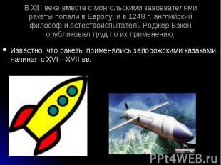 Известно, что ракеты применялись запорожскими казаками, начиная с XVI—XVII