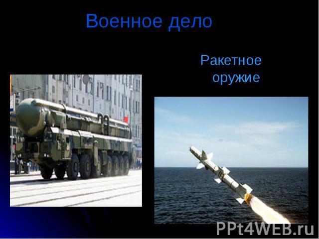 Ракетное оружие Ракетное оружие