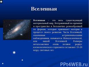 Вселенная – это весь существующий материальный мир, безграничный во времени и пр