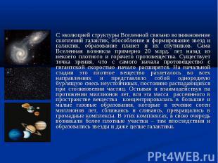 С эволюцией структуры Вселенной связано возникновение скоплений галактик, обособ