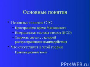 Основные понятия Основные понятия СТО Пространство-время Минковского Инерциальна