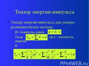 Тензор энергии-импульса Тензор энергии-импульса для ультра-релятивистских частиц