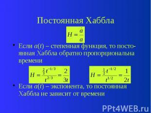 Постоянная Хаббла Если a(t) – степенная функция, то посто-янная Хаббла обратно п