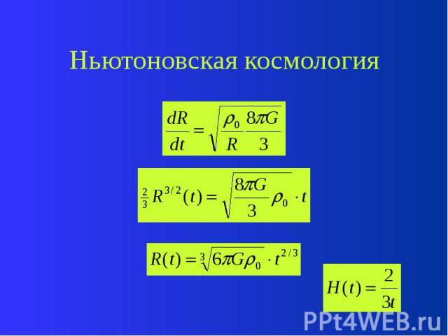 Ньютоновская космология