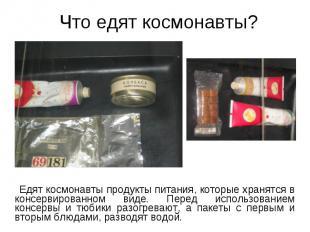Едят космонавты продукты питания, которые хранятся в консервированном виде. Пере
