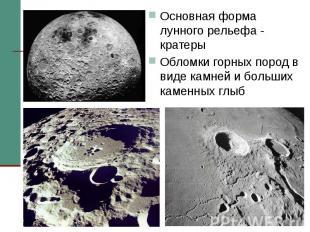 Основная форма лунного рельефа - кратеры Основная форма лунного рельефа - кратер