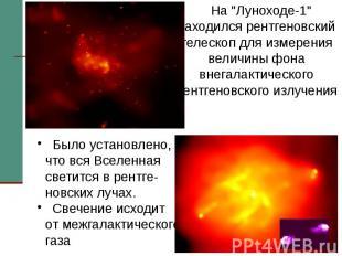 """На """"Луноходе-1"""" находился рентгеновский телескоп для измерения величин"""