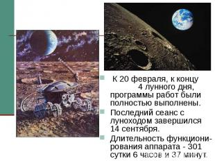 К 20 февраля, к концу 4 лунного дня, программы работ были полностью выполнены. К