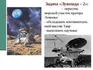 Задача «Лунохода – 2»: - пересечь морской участок кратера Лемонье - обследовать
