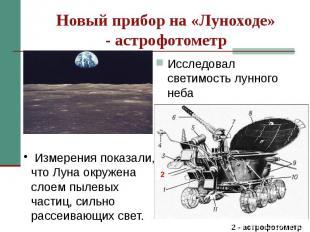 Новый прибор на «Луноходе» - астрофотометр Исследовал светимость лунного неба