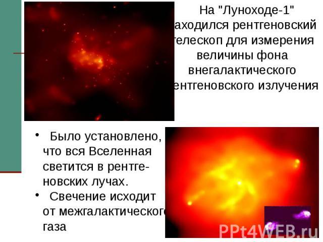 """На """"Луноходе-1"""" находился рентгеновский телескоп для измерения величины фона внегалактического рентгеновского излучения На """"Луноходе-1"""" находился рентгеновский телескоп для измерения величины фона внегалактического рентгеновского…"""