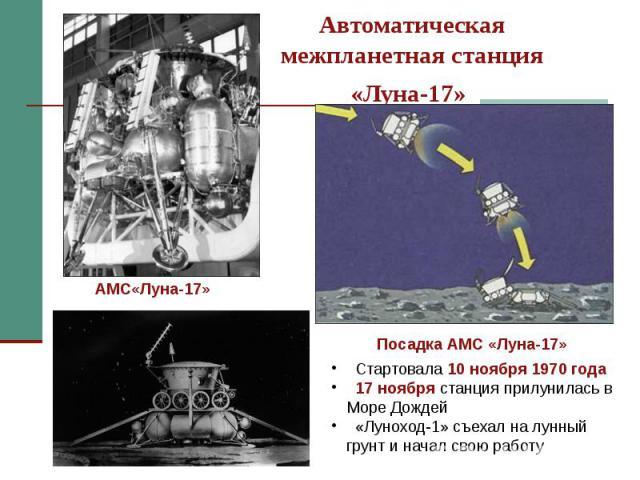 Автоматическая межпланетная станция «Луна-17»