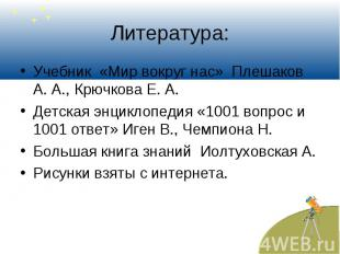 Учебник «Мир вокруг нас» Плешаков А. А., Крючкова Е. А. Учебник «Мир вокруг нас»